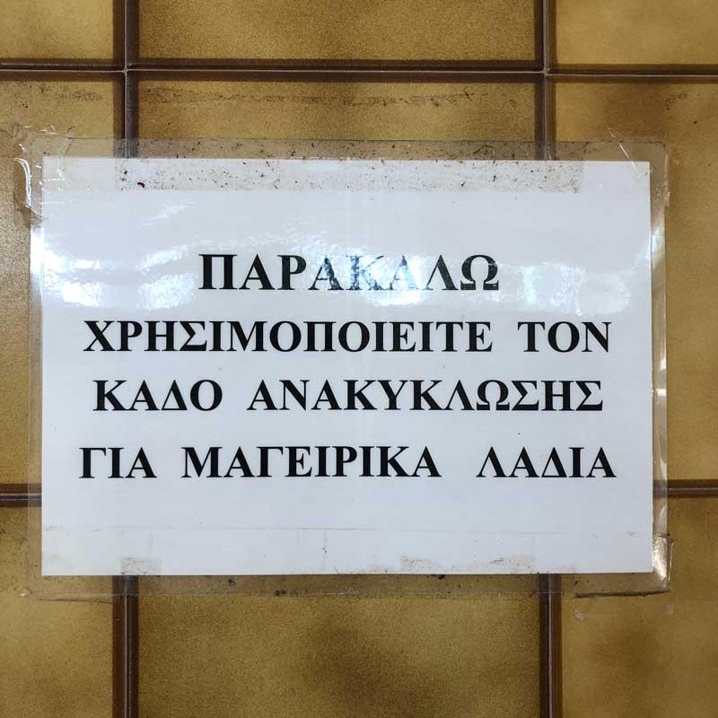 Schild mit griechischen Text